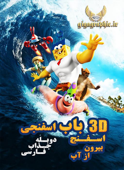 دانلود فیلم جدید  سه بعدی  دوبله فارسی باب اسفجی اسفنج روی آب محصول2015